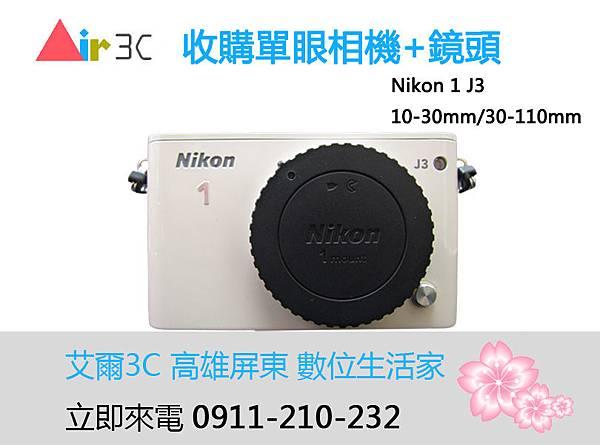 艾爾3C收購單眼相機J3.jpg
