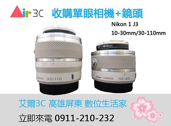 艾爾3C收購單眼相機J3-2.jpg