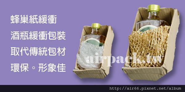 蜂巢紙緩衝-酒類包裝.jpg