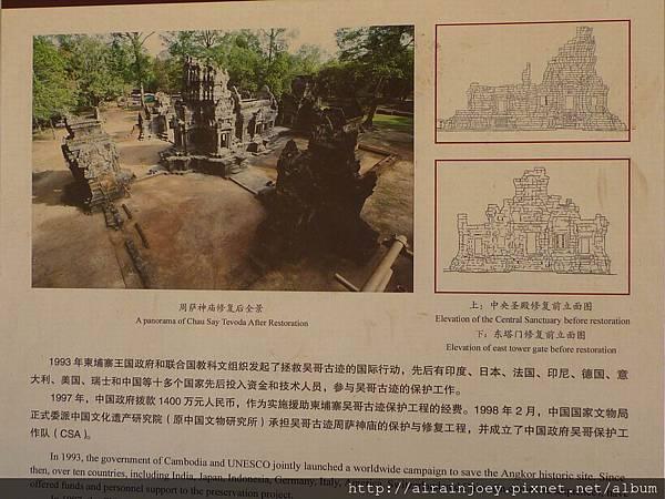 D03-304-周薩神廟