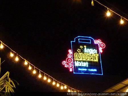 D03-575-New Angkor Night Market