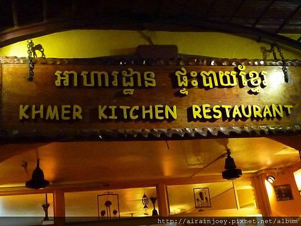 D04-471-高棉廚房