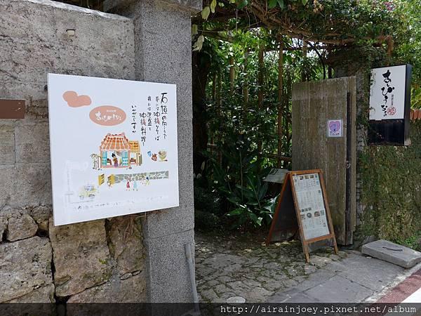 D01-031-琉球茶房.jpg