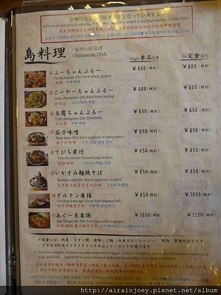 D01-043-琉球茶房.jpg