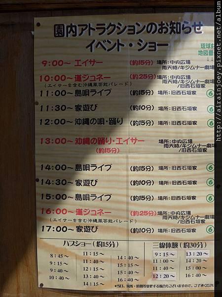D02-017-琉球村.jpg