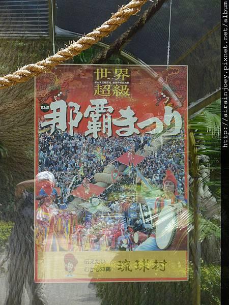 D02-094-琉球村.jpg