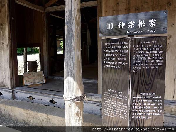 D02-108-琉球村.jpg
