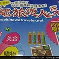 form-沖繩旅遊人01.JPG