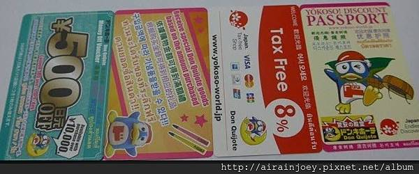 form-驚安殿堂優惠護照.jpg