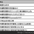 form-沖繩電器行資訊01.jpg