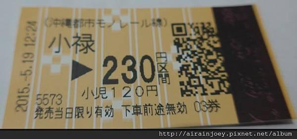 form-電車車票.jpg