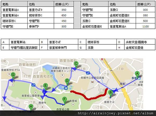 form-首里城參觀路線01.jpg