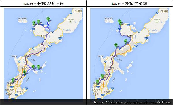 form-每日行程對照圖02.jpg