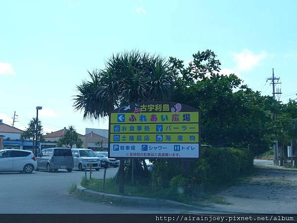 D03-261-古宇利島遊客中心