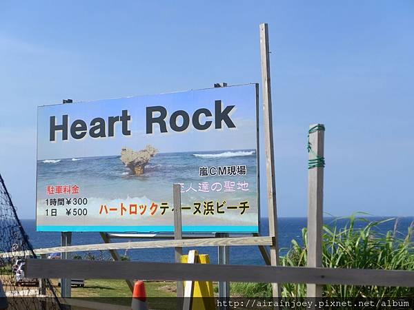 D03-316-心型岩