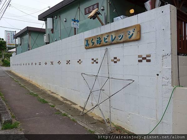 D04-015-美麗海村旅館