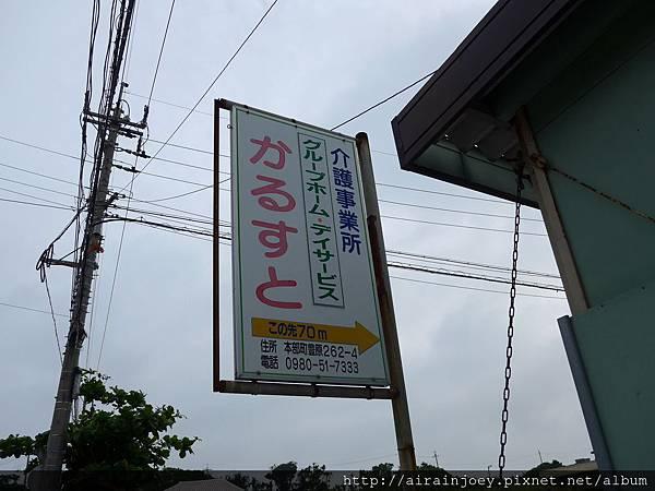 D04-016-美麗海村旅館