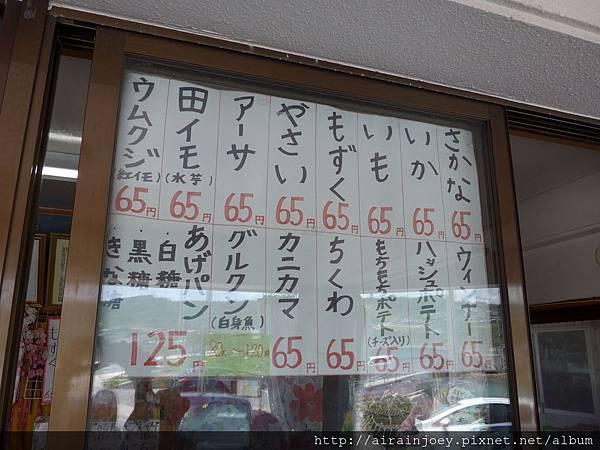 D05-131-中本鮮魚店.jpg