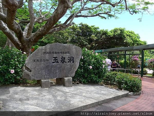 D05-141-玉泉洞與琉球王國村.jpg