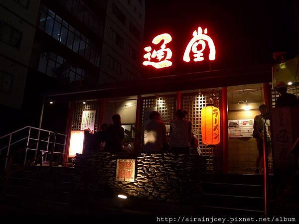 D05-296-通堂拉麵.jpg