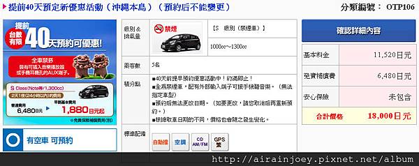 form-OTS車價