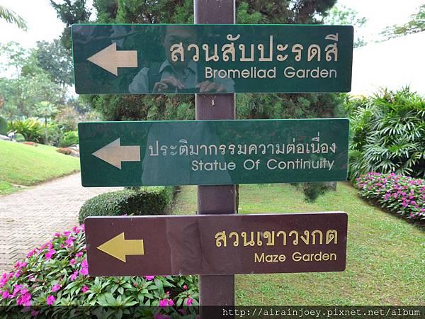 D07-190-Mae Fah Luang Gardens.jpg