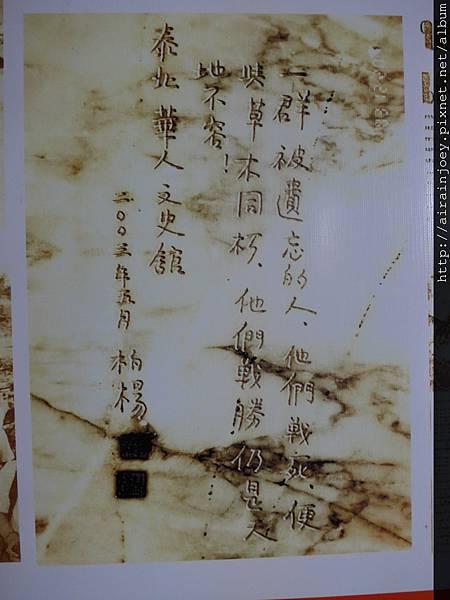 D08-054-泰北義民文史館.jpg