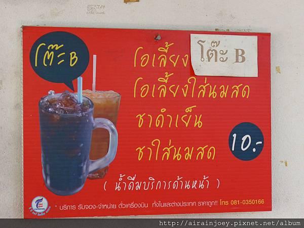 D05-174-Maesai Khao Soy Kai .jpg