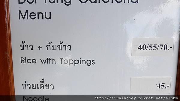 D07-292-Doi Tung Cafeteria.jpg