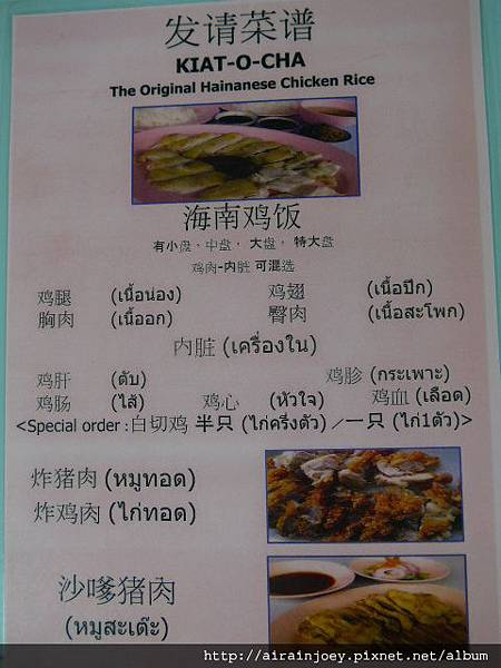 D02-214-發清海南雞飯.JPG