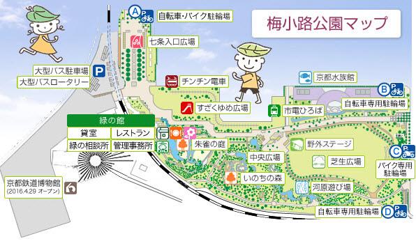 平面圖-梅小路公園.jpg