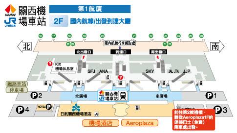 平面圖-關西機場到JR車站.jpg