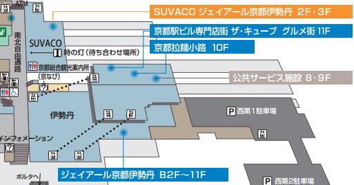 平面圖-京都車站伊勢丹與SUVACO.jpg