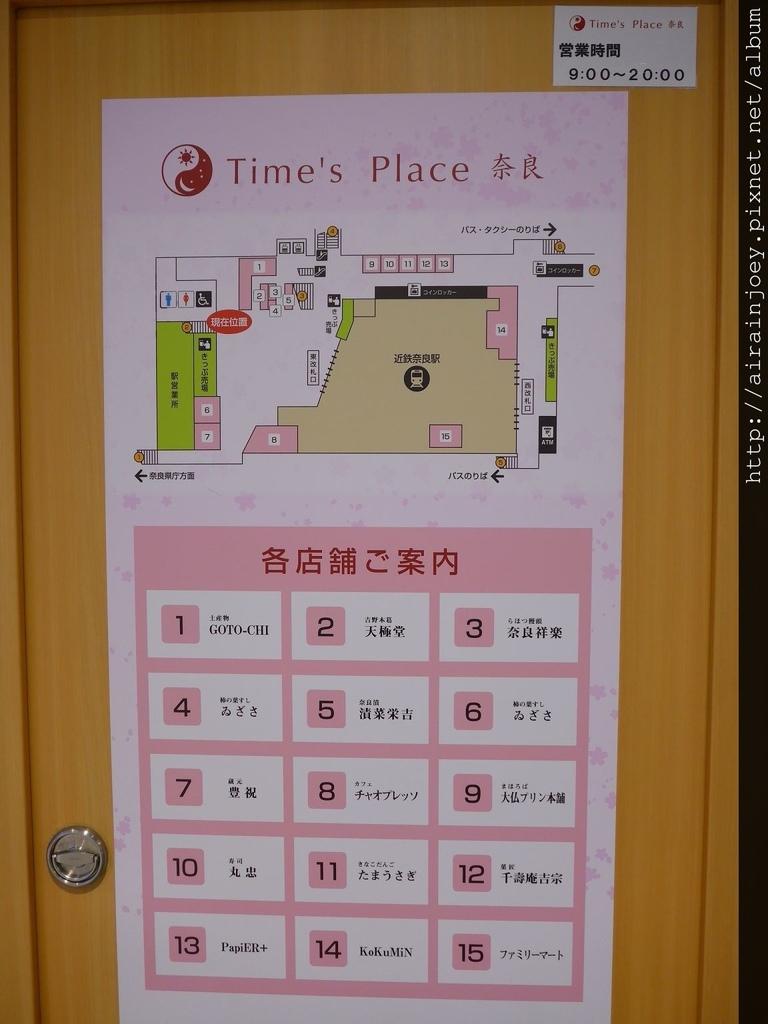 D03-022-近鐵奈良站.jpg