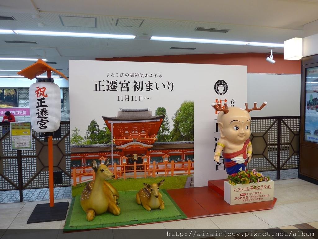 D03-017-近鐵奈良站.jpg
