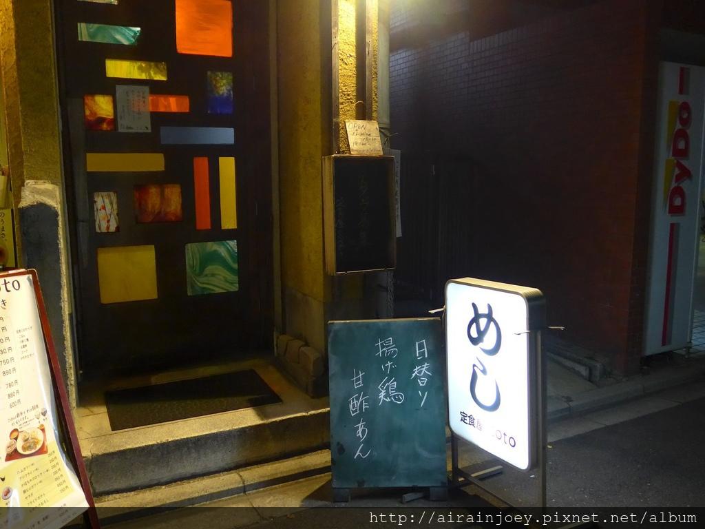 D03-441-定食屋soto.jpg