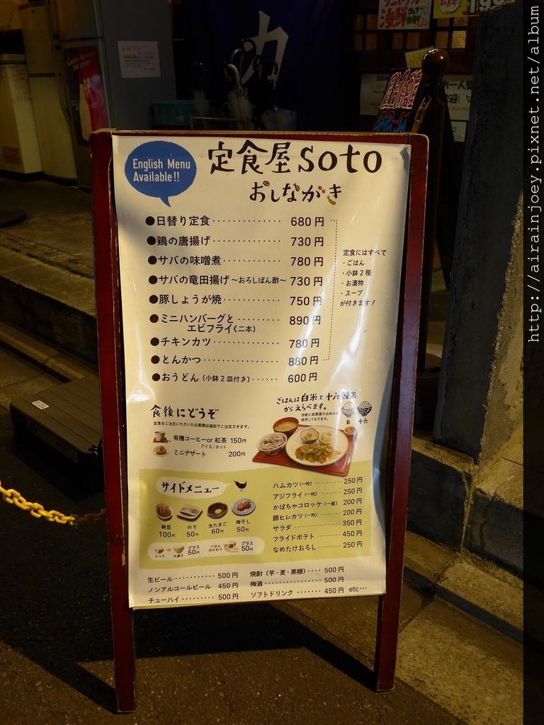 D03-442-定食屋soto.jpg