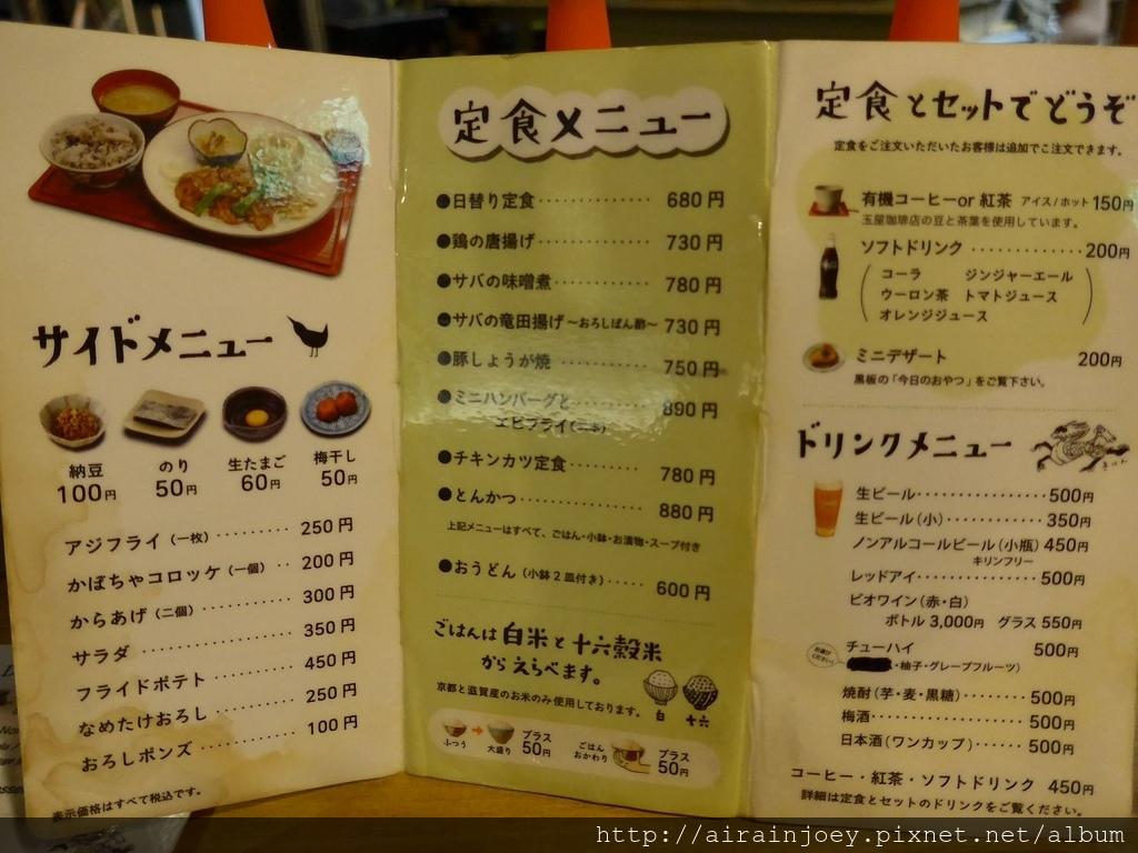 D03-443-定食屋soto.jpg