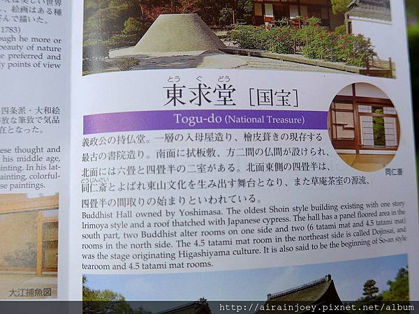 D04-069-銀閣寺.jpg