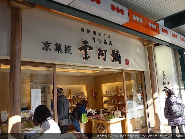 D06-205-秖園商店街.jpg