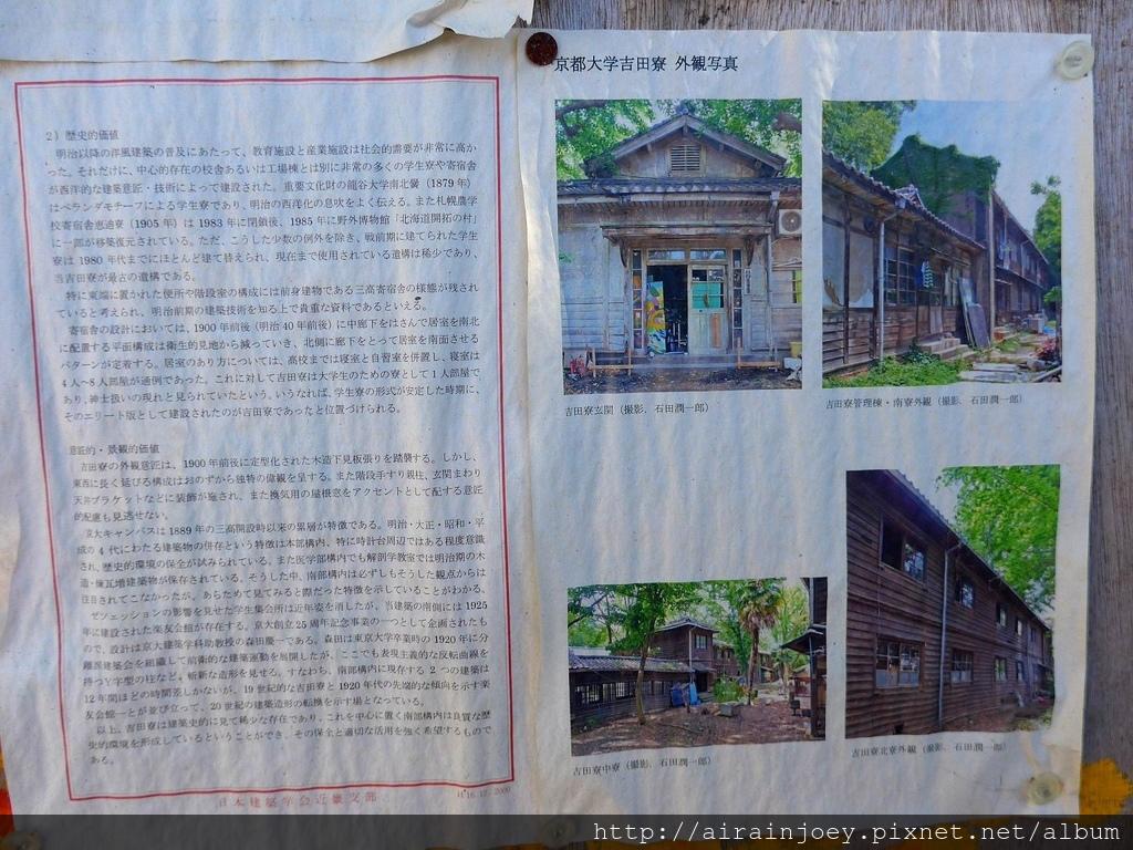D08-226-京都大學.jpg