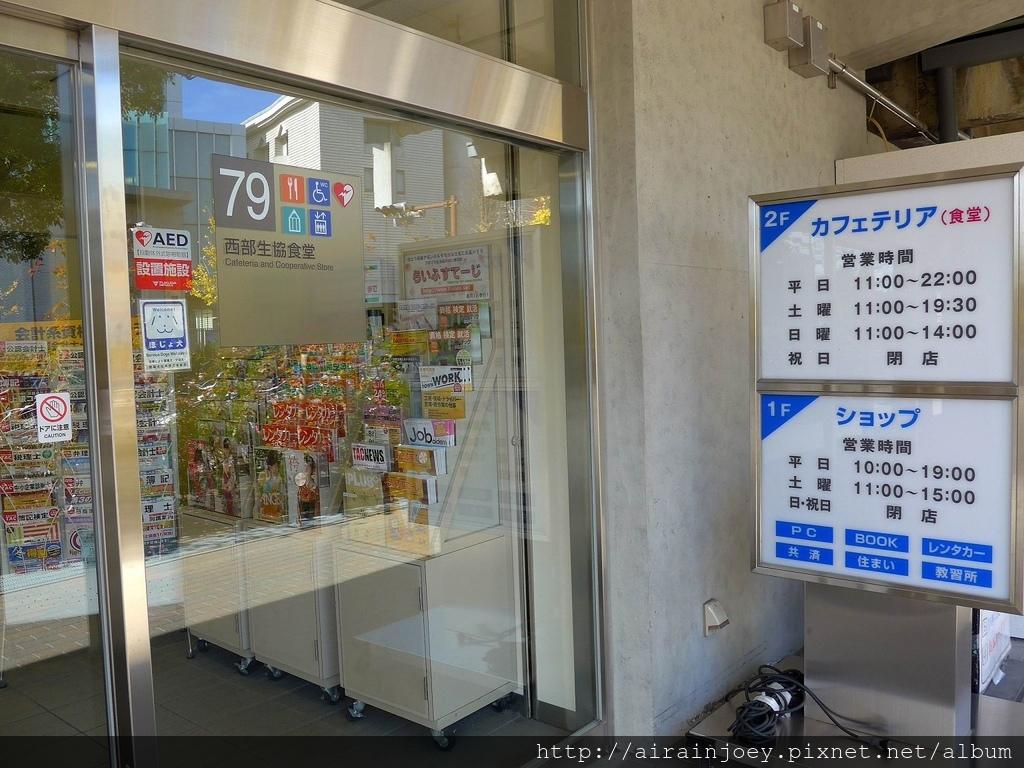 D08-244-京都大學西部食堂.jpg