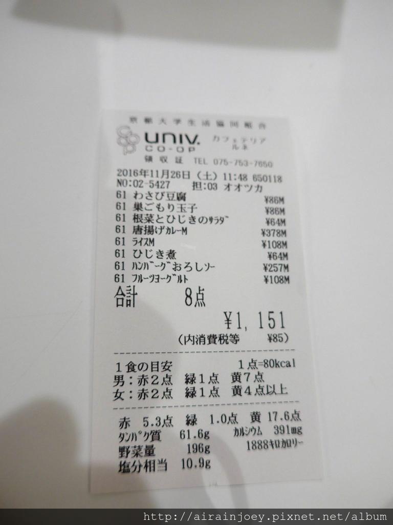 D08-259-京都大學西部食堂.jpg