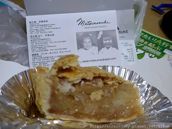 D08-411-松之助Big Apple Pie.jpg