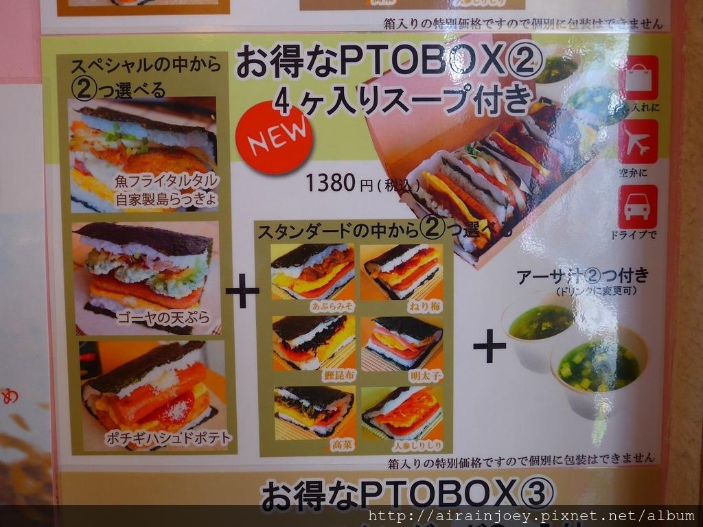 D02-024 豬肉蛋飯糰總店.jpg