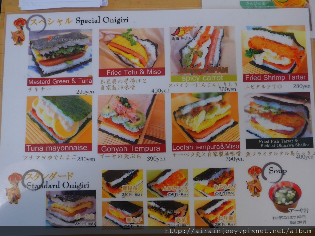 D02-025 豬肉蛋飯糰總店.jpg