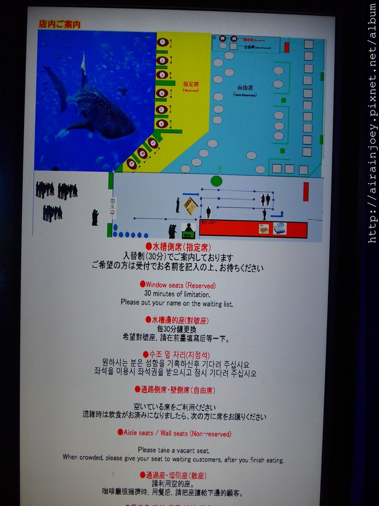 D03-213 美麗海水族館.jpg