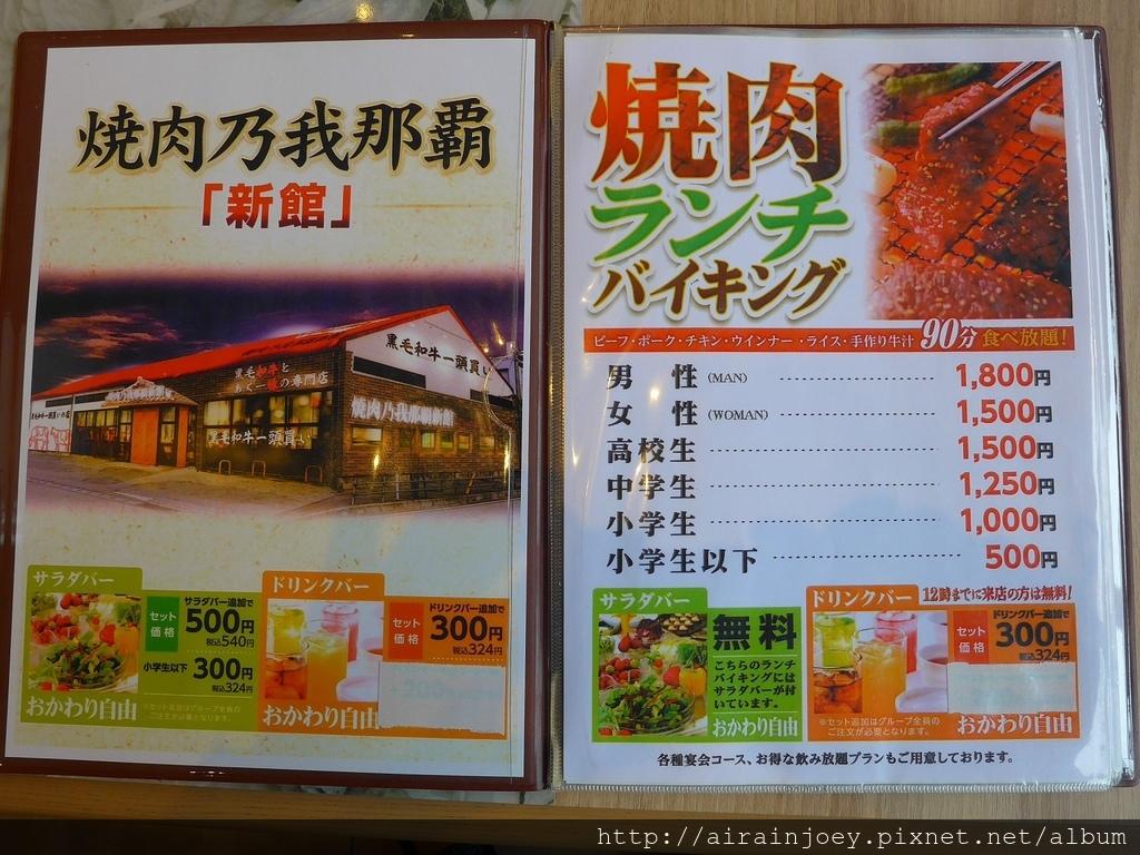 D04-073 燒肉乃我那霸新館.jpg