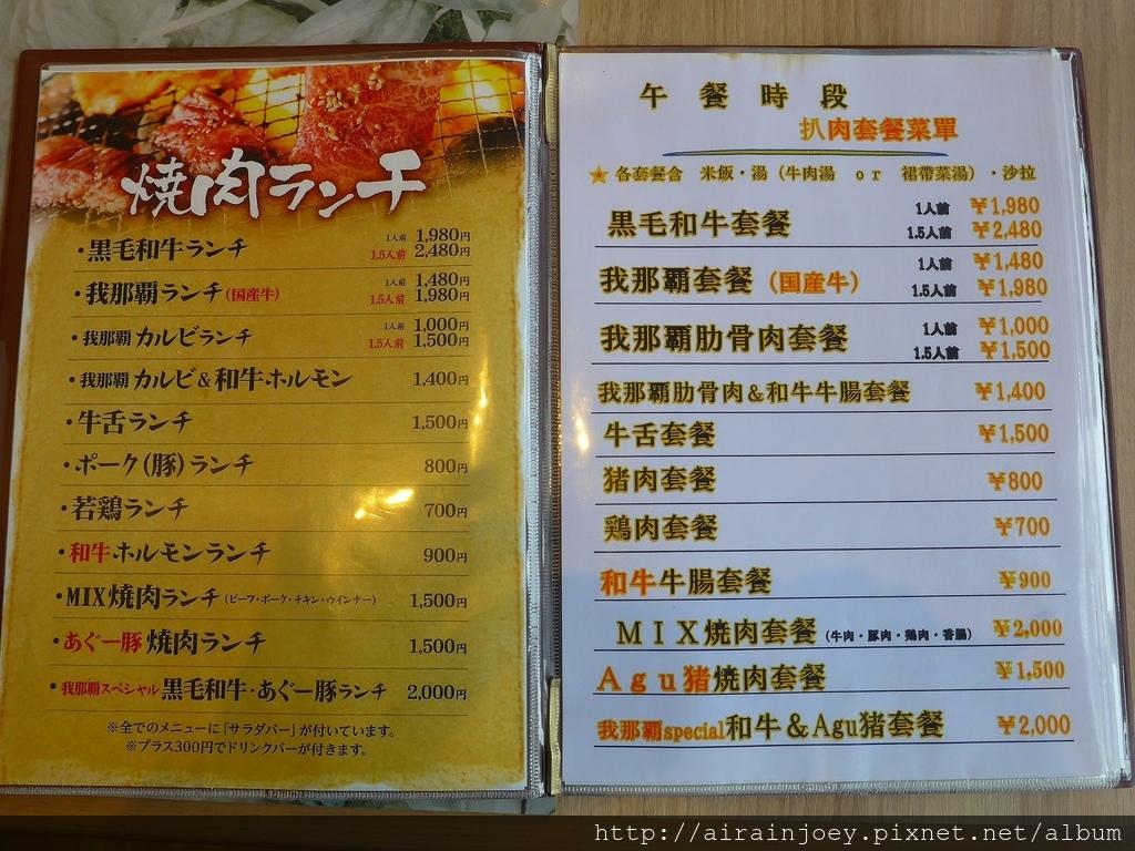D04-074 燒肉乃我那霸新館.jpg