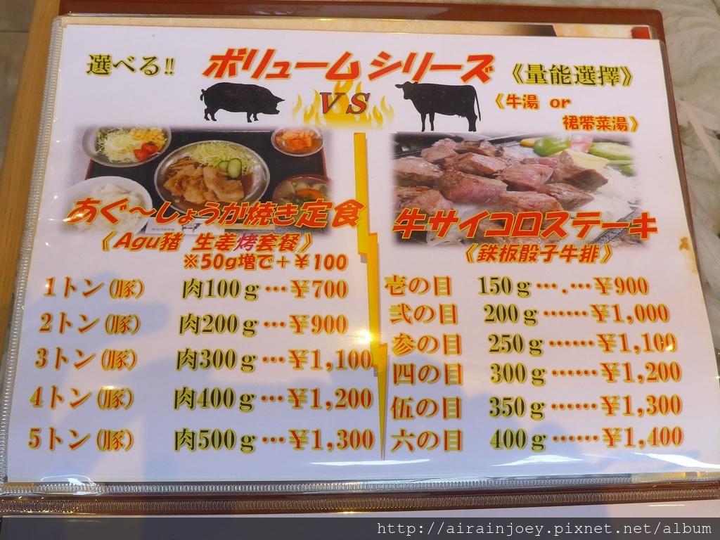 D04-076 燒肉乃我那霸新館.jpg